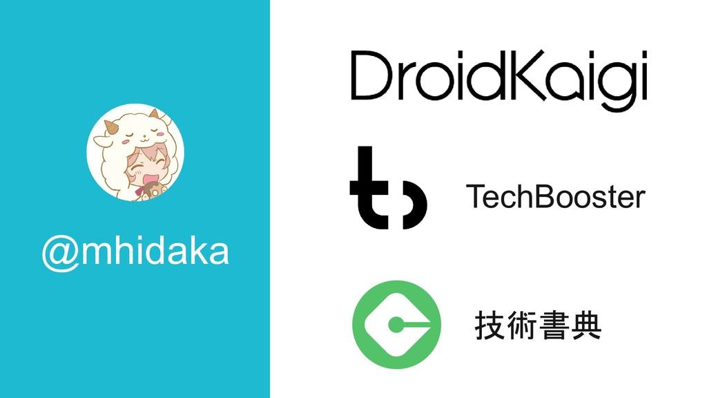 @mhidaka 3 TechBooster 技術書典
