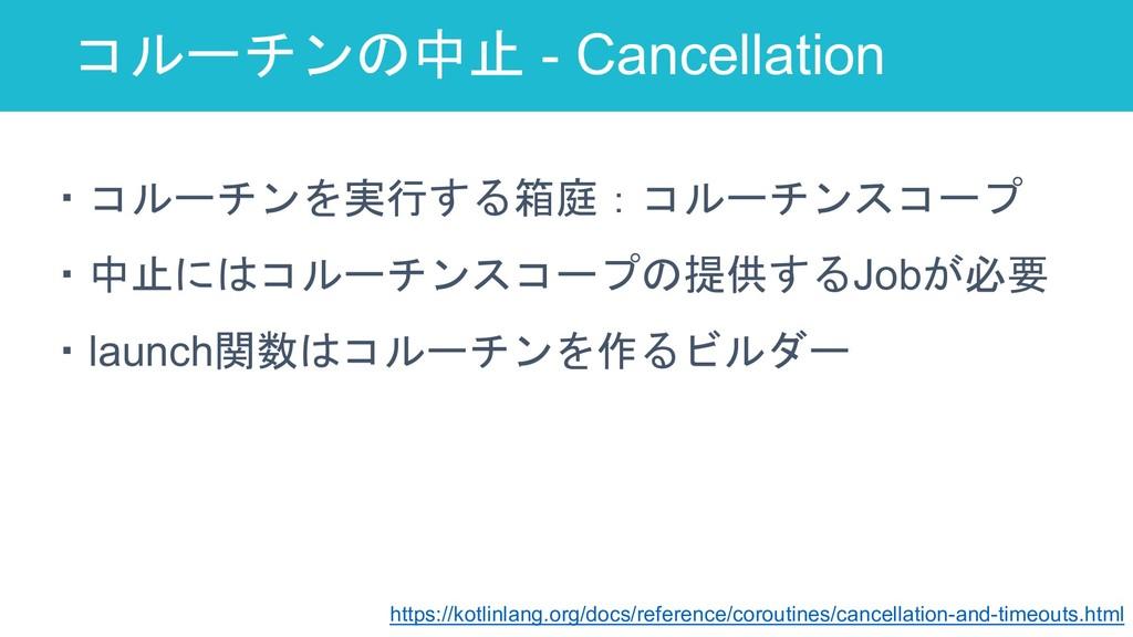 コルーチンの中止 - Cancellation 21 ・コルーチンを実行する箱庭:コルーチンス...