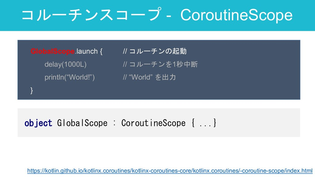 コルーチンスコープ - CoroutineScope 22 GlobalScope.launc...