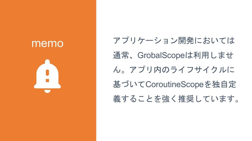 memo 24 アプリケーション開発においては 通常、GrobalScopeは利用しませ ん。...