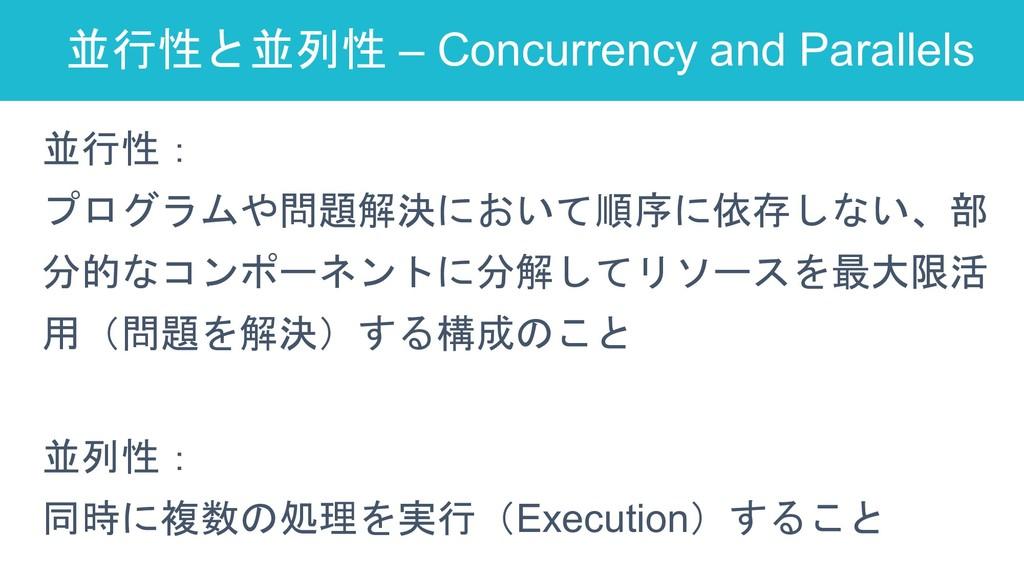 並行性と並列性 – Concurrency and Parallels 29 並行性: プログ...