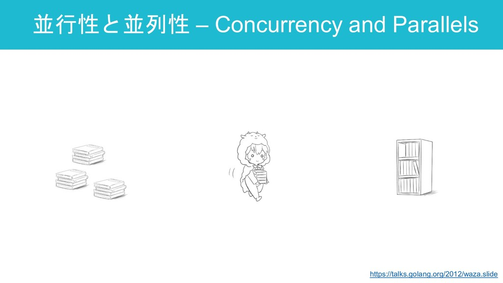 並行性と並列性 – Concurrency and Parallels 31 https://...