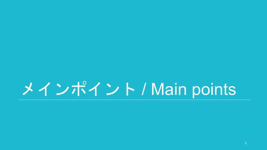 メインポイント / Main points 5