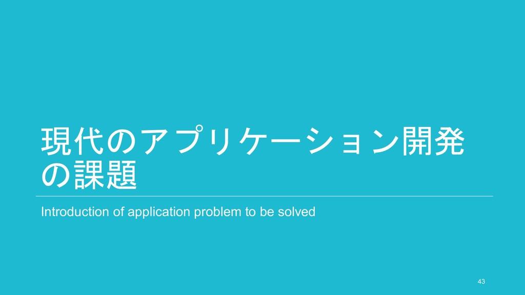 現代のアプリケーション開発 の課題 Introduction of application p...