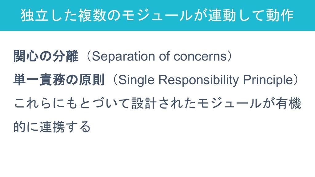 独立した複数のモジュールが連動して動作 47 関心の分離(Separation of conc...