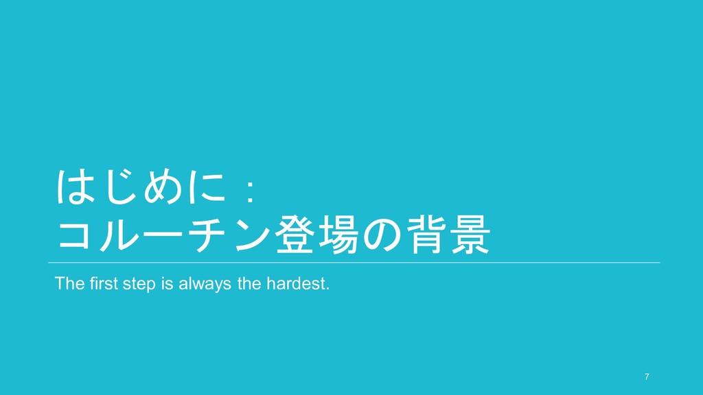はじめに: コルーチン登場の背景 The first step is always the h...