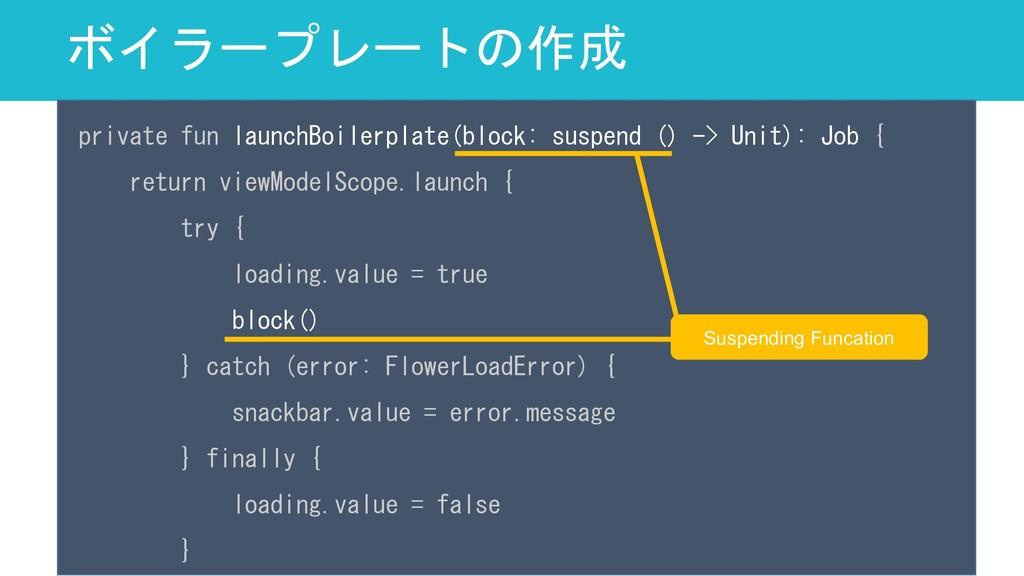 ボイラープレートの作成 private fun launchBoilerplate(block...