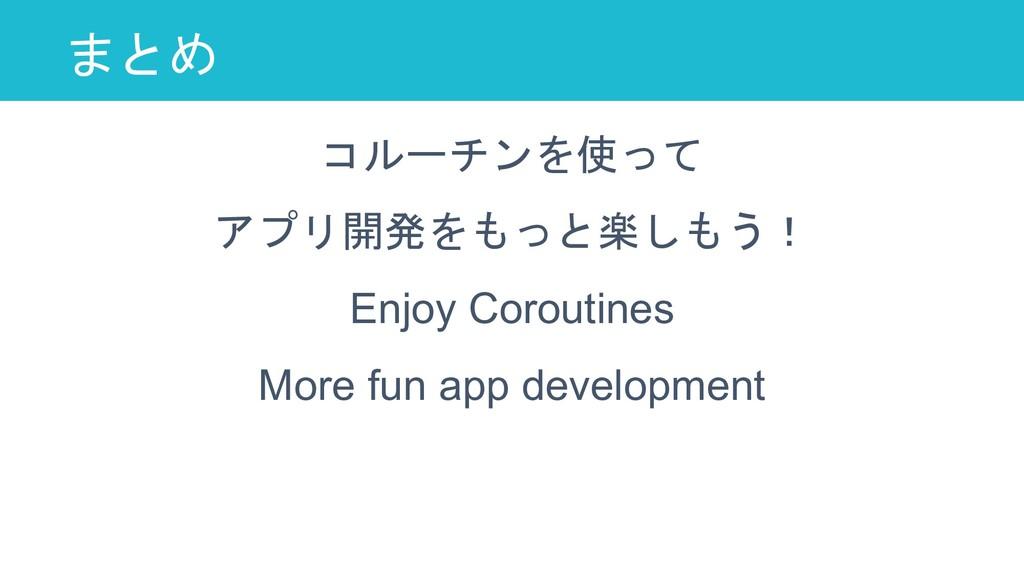 まとめ 75 コルーチンを使って アプリ開発をもっと楽しもう! Enjoy Coroutine...