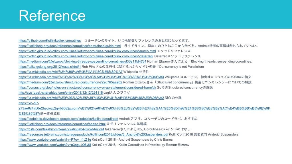 Reference 77 https://github.com/Kotlin/kotlinx....