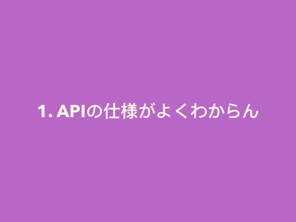 1. APIの仕様がよくわからん