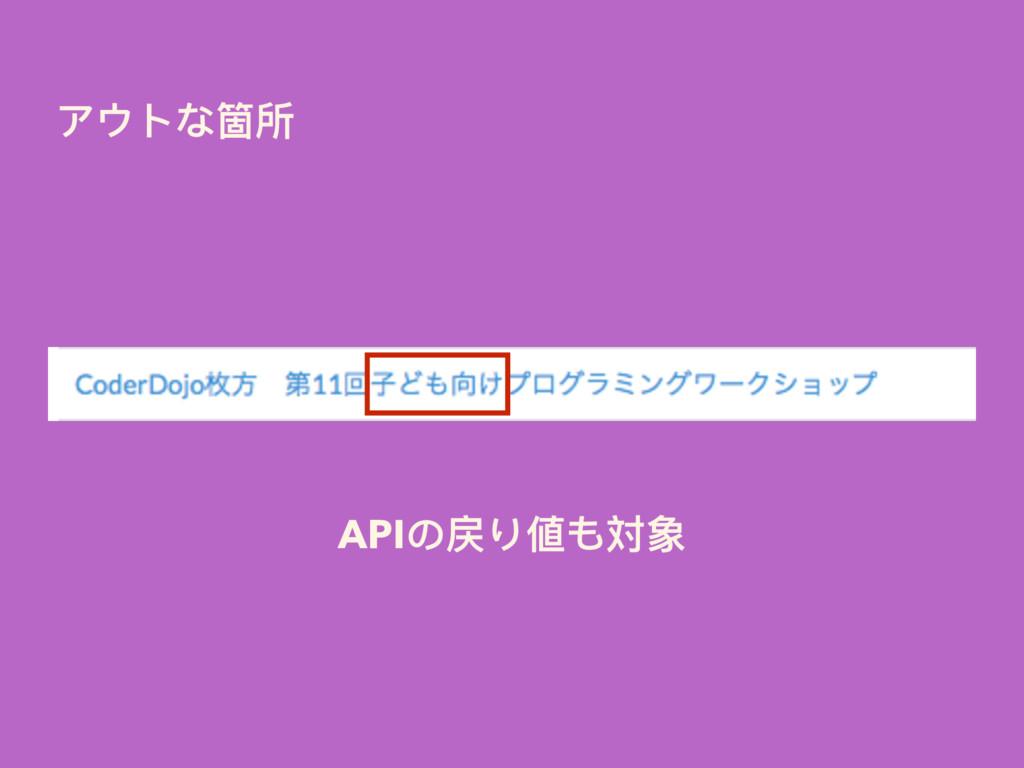 アウトな箇所 APIの戻り値も対象