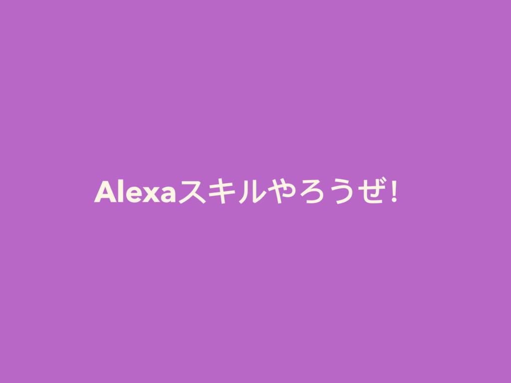 Alexaスキルやろうぜ!