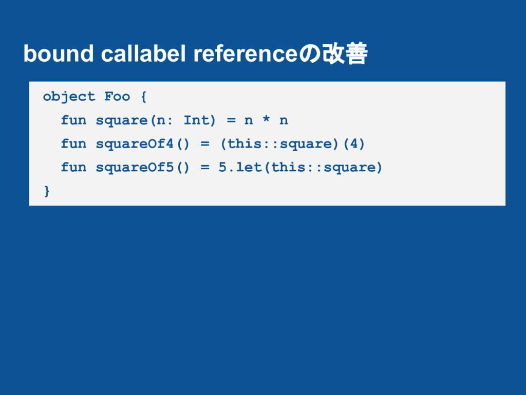 bound callabel referenceの改善 object Foo { fun sq...