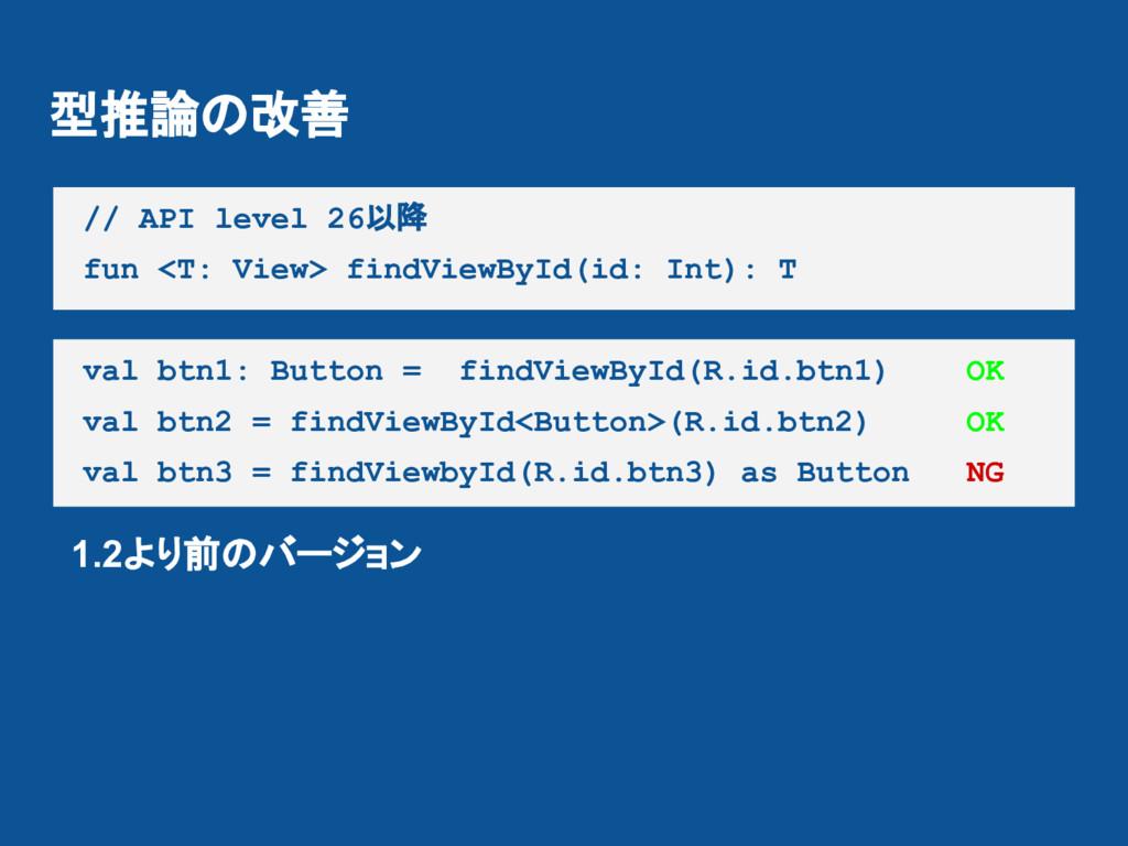 型推論の改善 // API level 26以降 fun <T: View> findView...