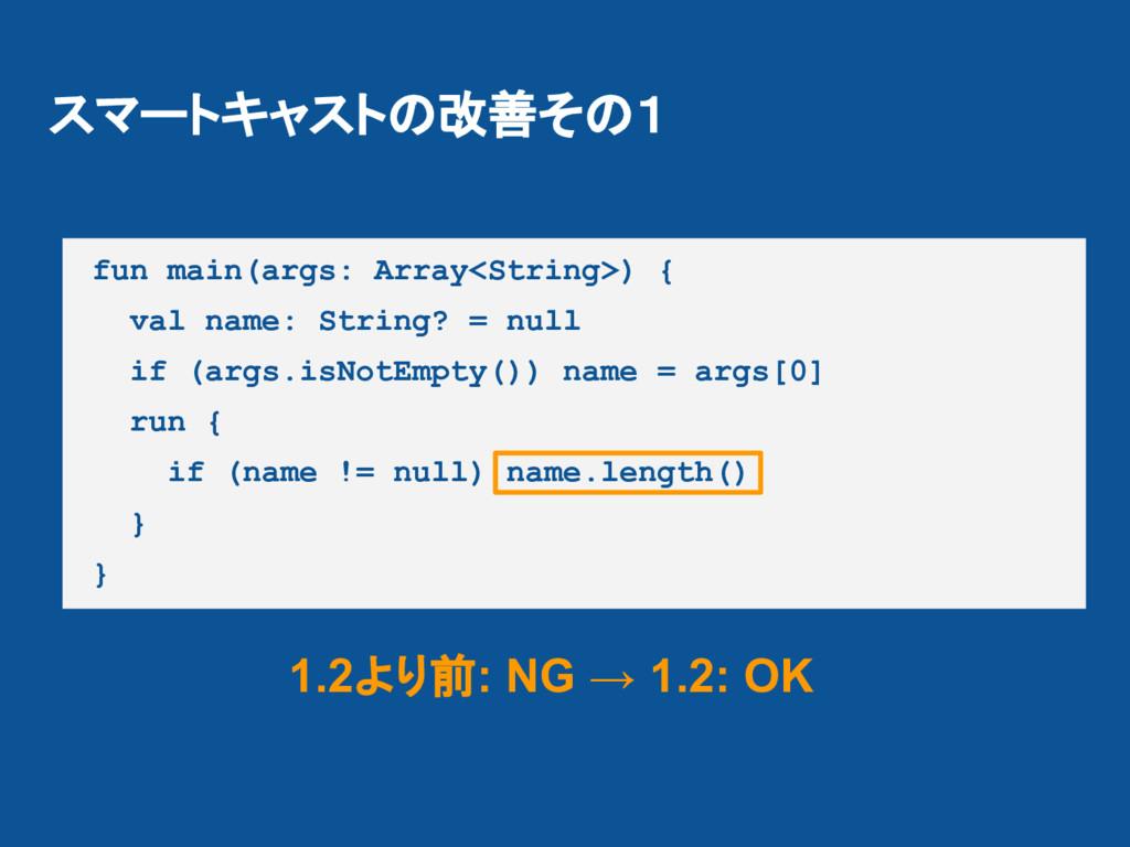 スマートキャストの改善その1 fun main(args: Array<String>) { ...