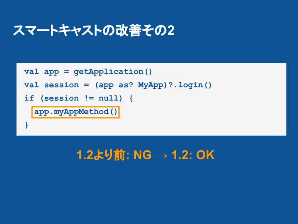 スマートキャストの改善その2 val app = getApplication() val s...