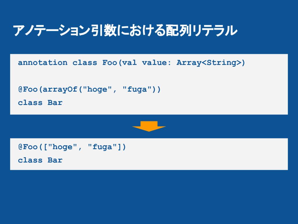 アノテーション引数における配列リテラル annotation class Foo(val va...