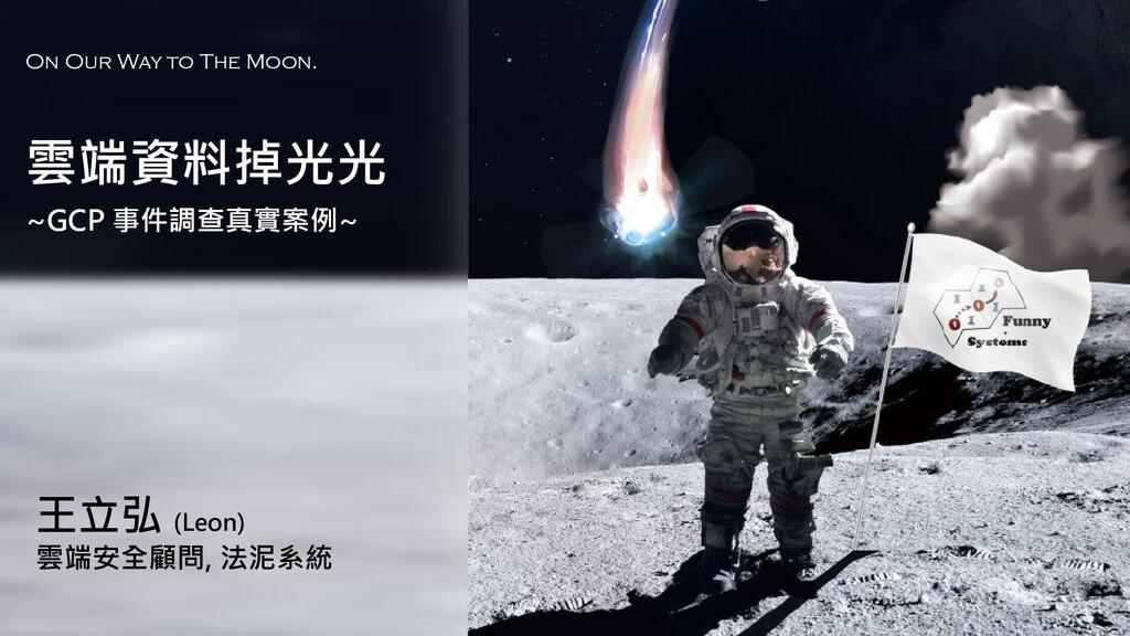 On Our Way to The Moon. 雲端資料掉光光 ~GCP 事件調查真實案例~ ...