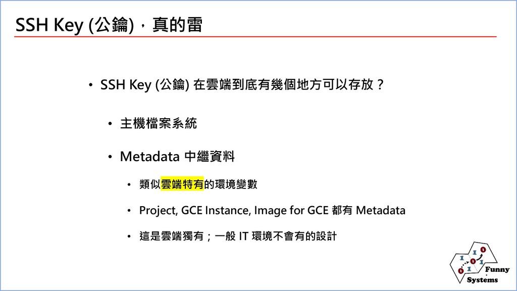 • SSH Key (公鑰) 在雲端到底有幾個地方可以存放? • 主機檔案系統 • Metad...