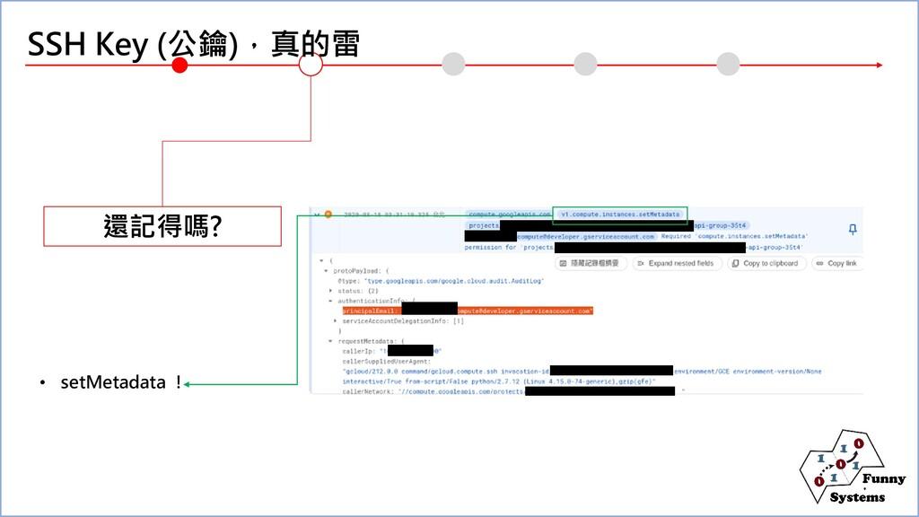 還記得嗎? • setMetadata ! SSH Key (公鑰),真的雷