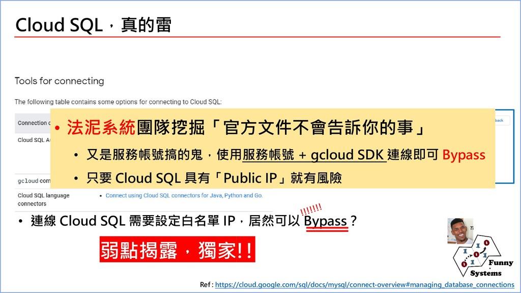 Cloud SQL,真的雷 Ref : https://cloud.google.com/sq...