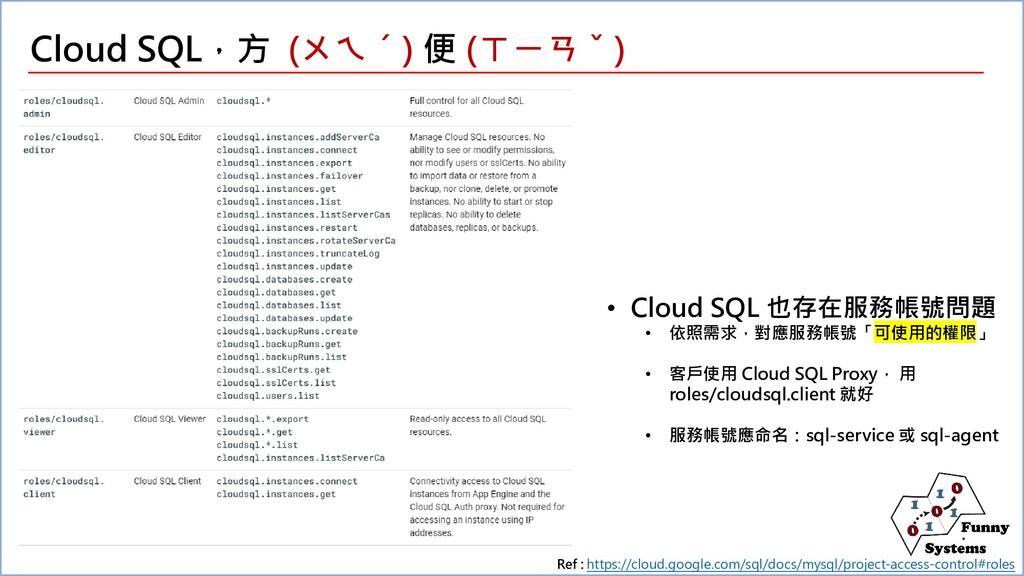 Cloud SQL,方 (ㄨㄟˊ) 便 (ㄒㄧㄢˇ) Ref : https://cloud....