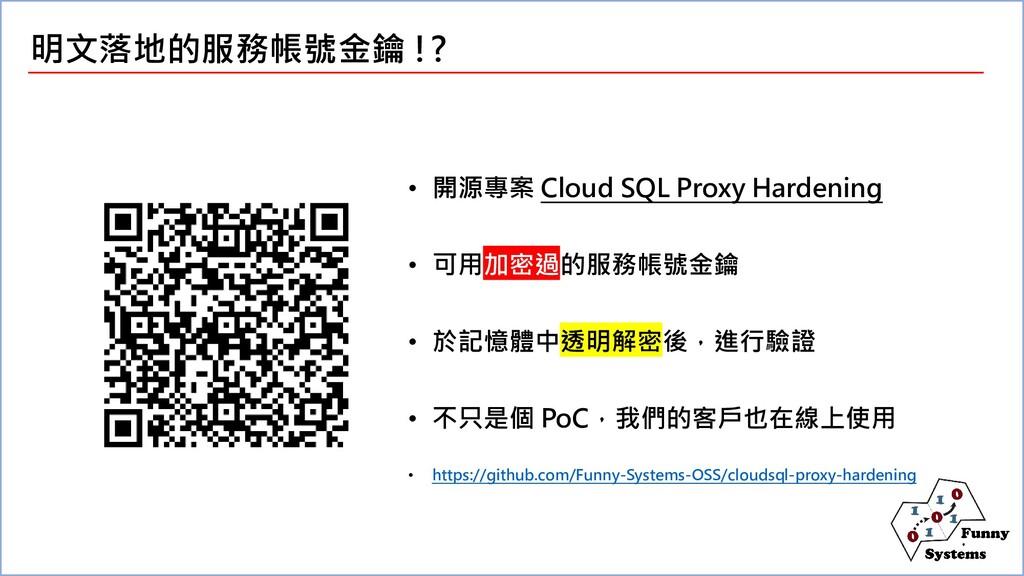 明文落地的服務帳號金鑰 !? • 開源專案 Cloud SQL Proxy Hardening...