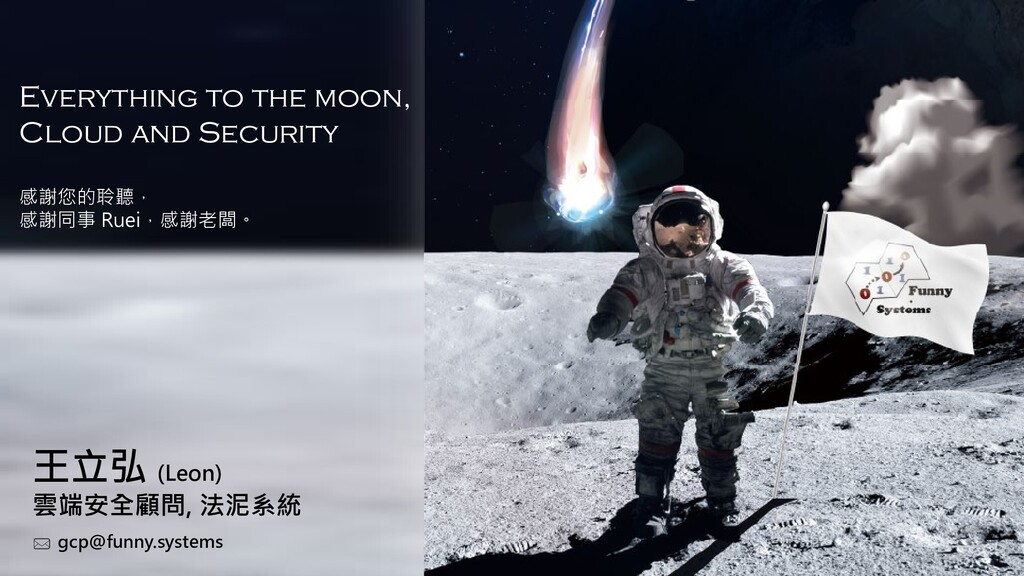Everything to the moon, Cloud and Security 王立弘 ...