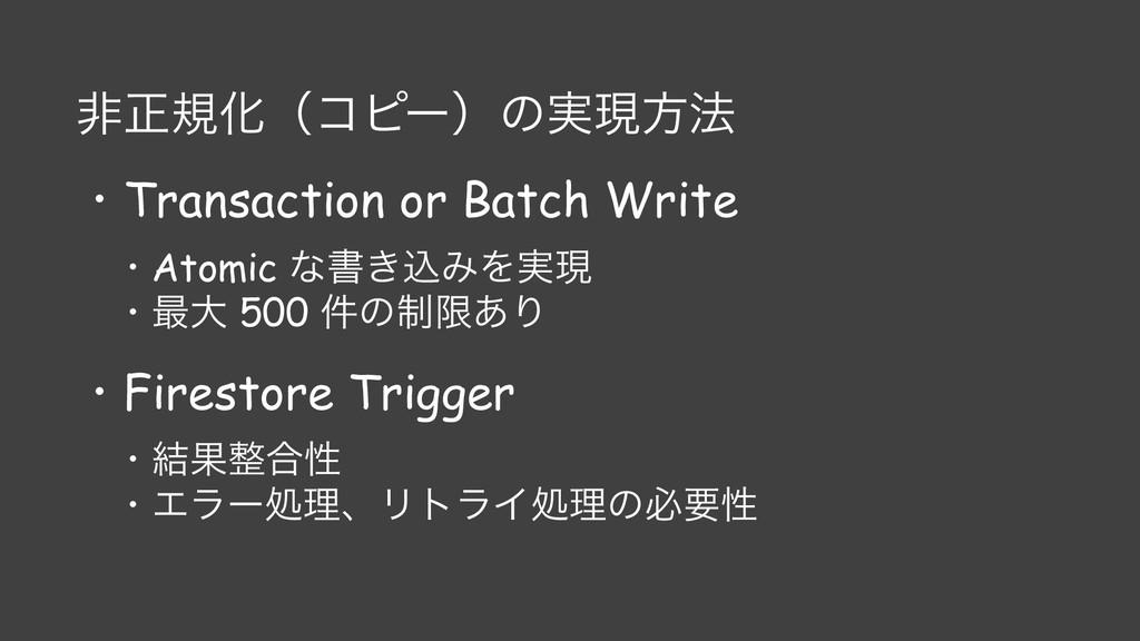 ඇਖ਼نԽʢίϐʔʣͷ࣮ݱํ๏ ɾTransaction or Batch Write ɾAto...