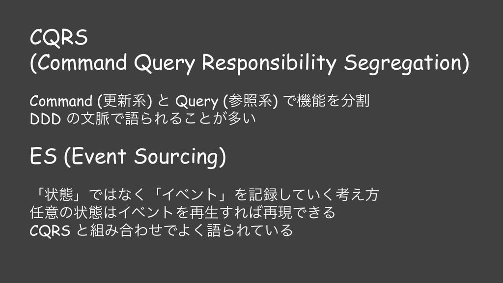 CQRS (Command Query Responsibility Segregation)...