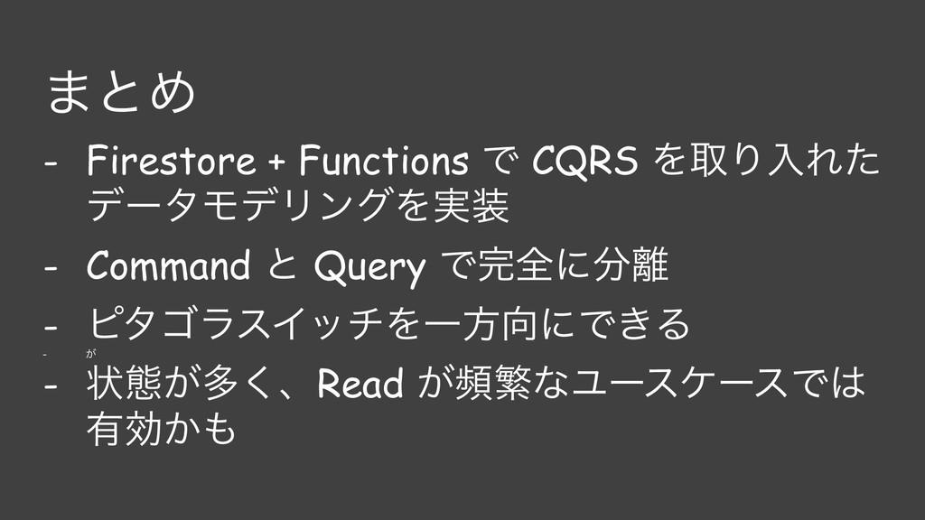 ·ͱΊ - Firestore + Functions Ͱ CQRS ΛऔΓೖΕͨ σʔλϞσ...