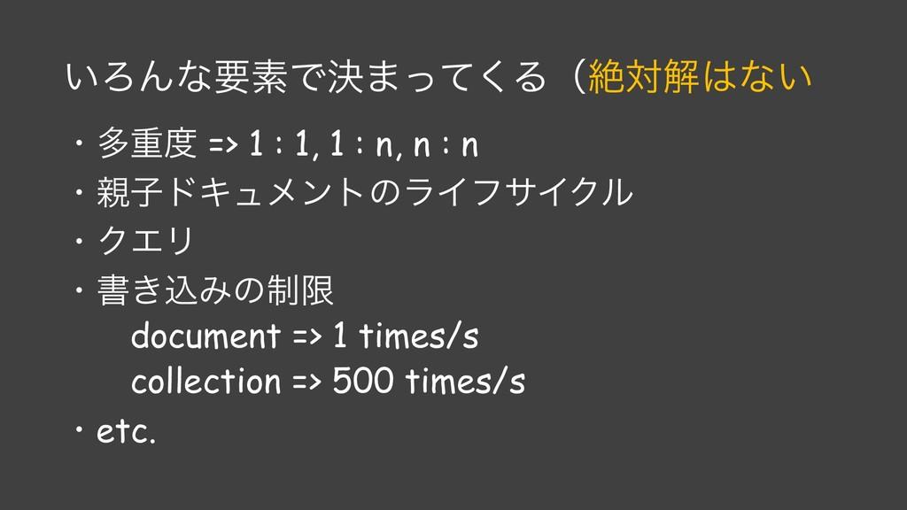 ͍ΖΜͳཁૉͰܾ·ͬͯ͘Δʢઈରղͳ͍ ɾଟॏ => 1 : 1, 1 : n, n : ...
