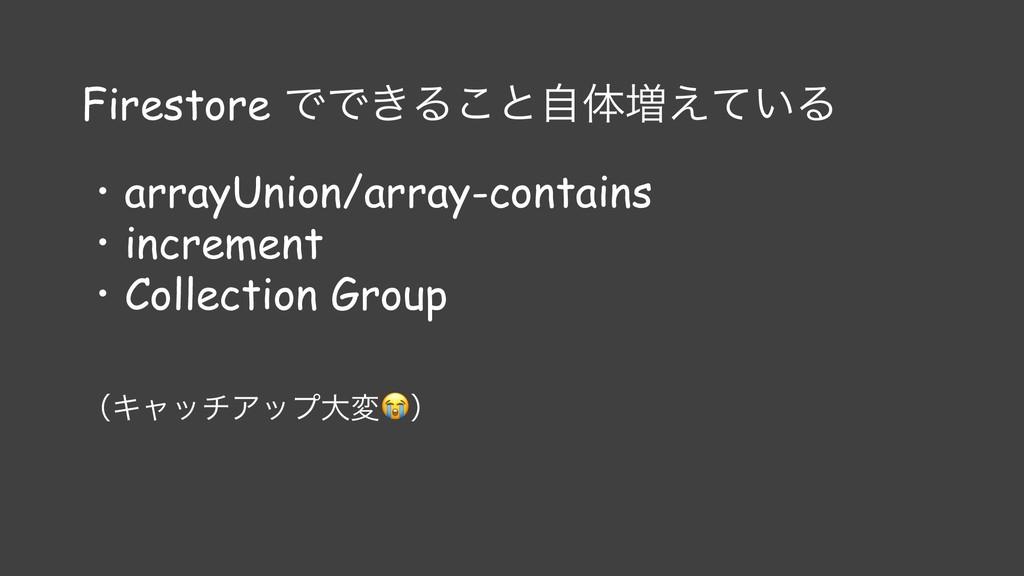 Firestore ͰͰ͖Δ͜ͱࣗମ૿͍͑ͯΔ ɾarrayUnion/array-conta...