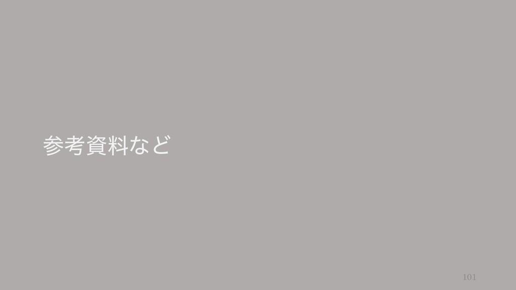 ߟྉͳͲ 101