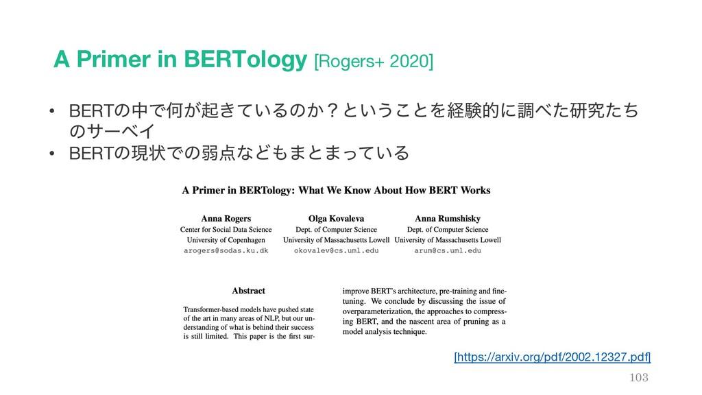 A Primer in BERTology [Rogers+ 2020] 103 • BERT...