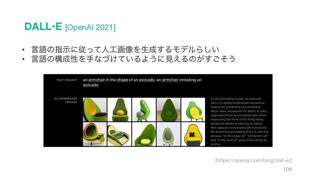 DALL•E [OpenAI 2021] 109 • ݴޠͷࢦࣔʹैͬͯਓը૾Λੜ͢ΔϞσ...