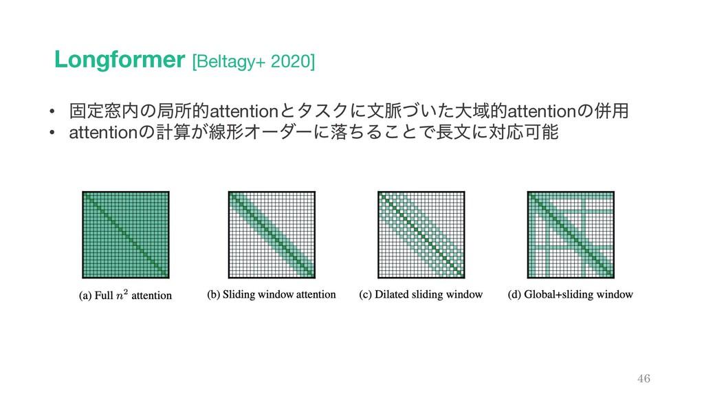 Longformer [Beltagy+ 2020] 46 • ݻఆ૭ͷہॴతattenti...