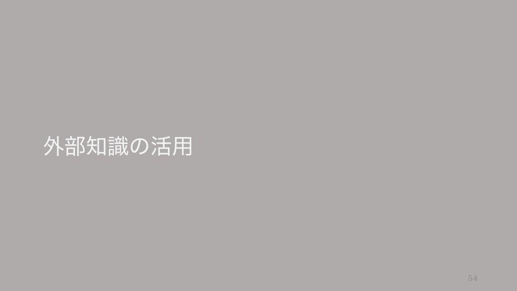 ֎෦ࣝͷ׆༻ 54