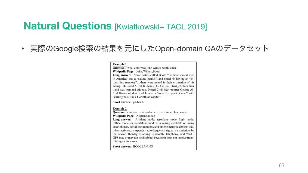 Natural Questions [Kwiatkowski+ TACL 2019] 67 •...