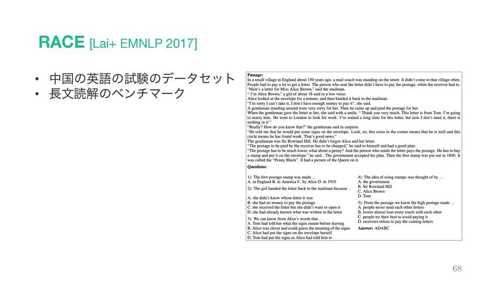 RACE [Lai+ EMNLP 2017] 68 • தࠃͷӳޠͷࢼݧͷσʔληοτ • ...