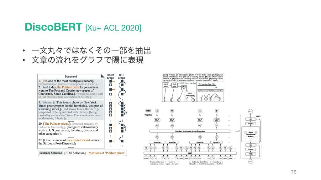 DiscoBERT [Xu+ ACL 2020] 75 • ҰจؙʑͰͳͦ͘ͷҰ෦Λநग़ •...