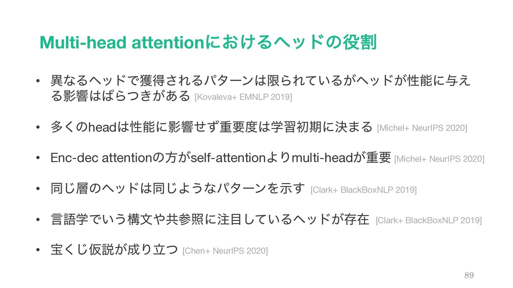 Multi-head attentionʹ͓͚Δϔουͷ໾ׂ 89 • ҟͳΔϔουͰ֫ಘ͞Ε...