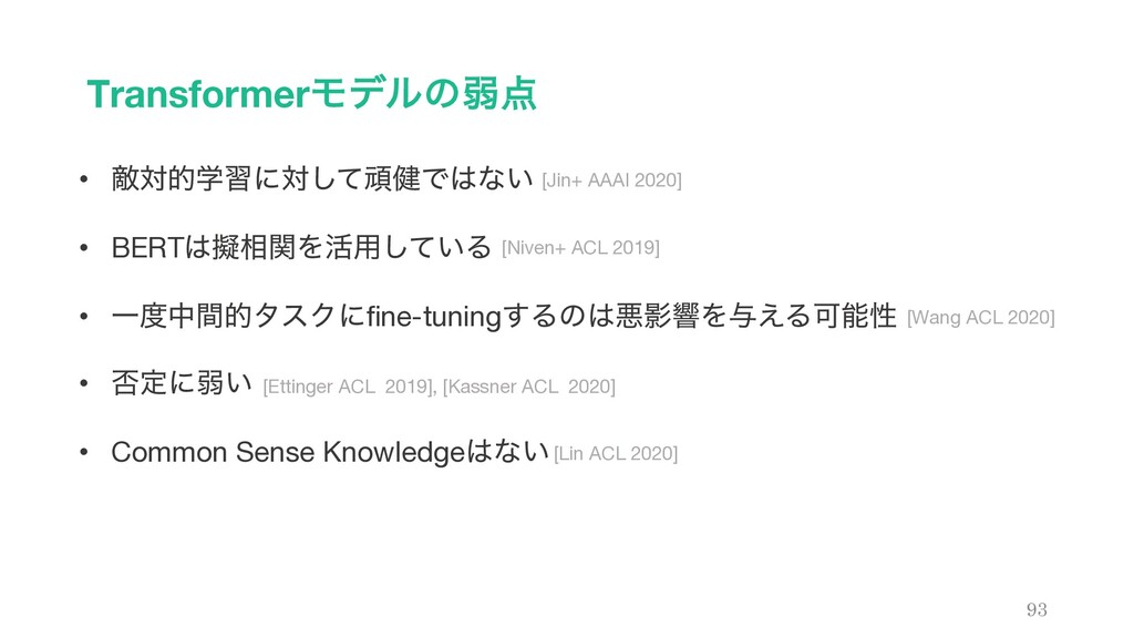 TransformerϞσϧͷऑ 93 [Lin ACL 2020] • ఢରతֶशʹରͯ͠...