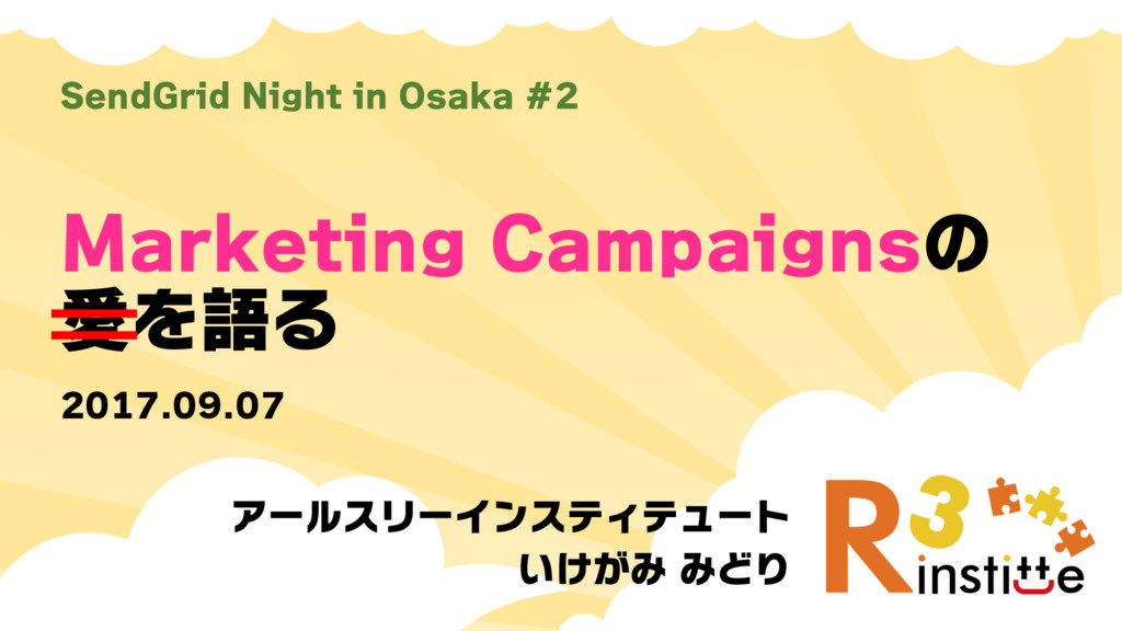 Marketing Campaignsの 愛を語る SendGrid Night in Osa...