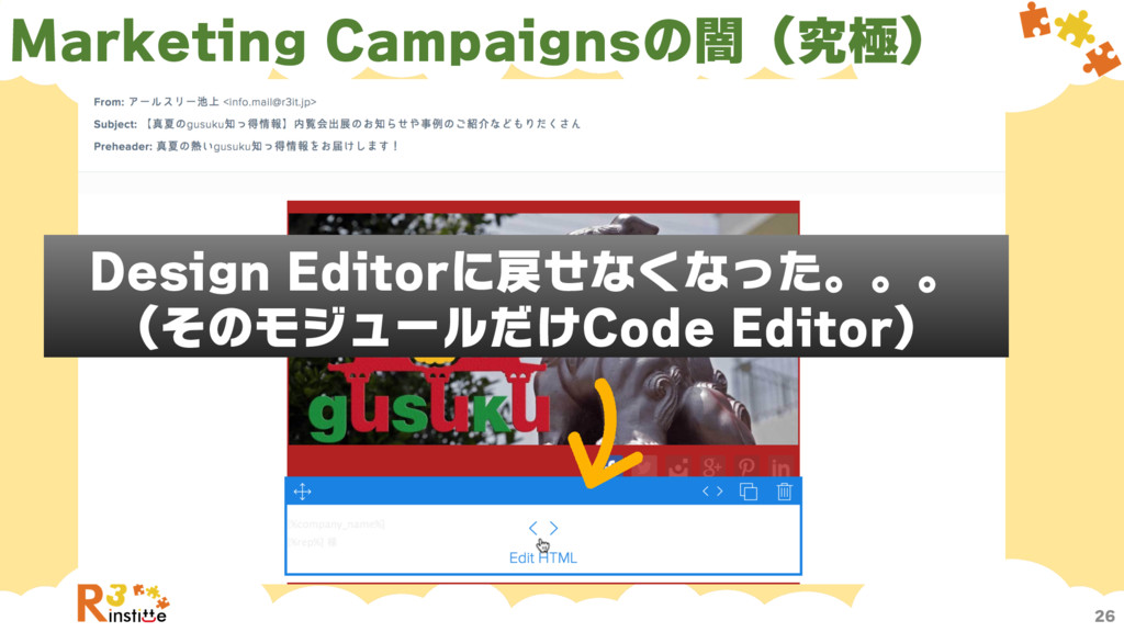 Marketing Campaignsの闇(究極) 26 Design Editorに戻せなく...