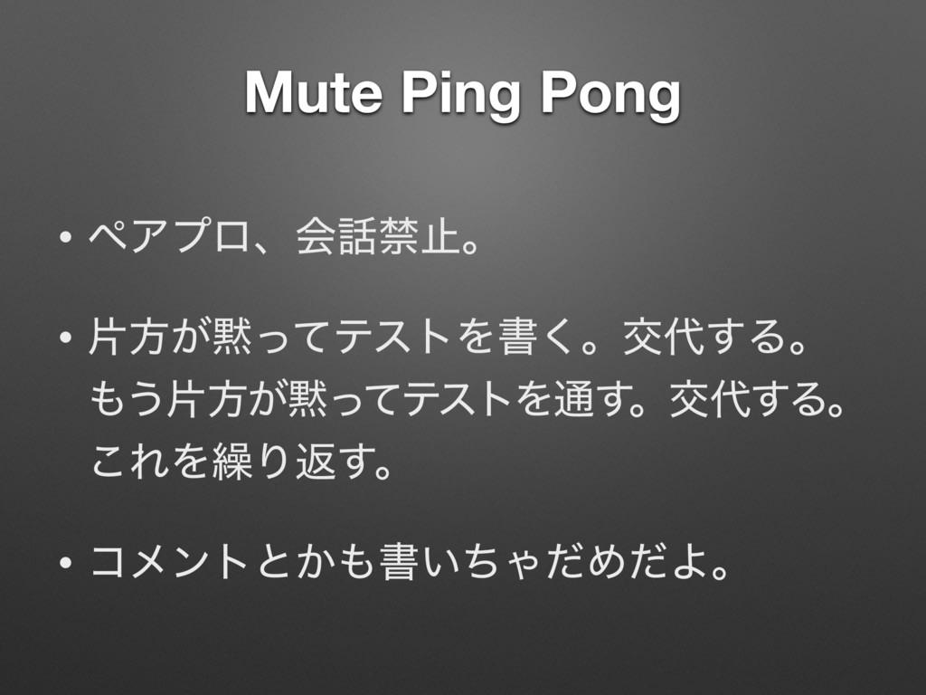 Mute Ping Pong • ϖΞϓϩɺձېࢭɻ • ยํ͕ͬͯςετΛॻ͘ɻަ͢Δ...