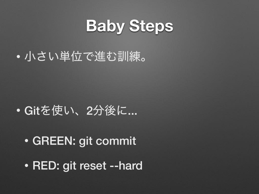 Baby Steps • খ͍͞୯ҐͰਐΉ܇࿅ɻ • GitΛ͍ɺ2ޙʹ... • GRE...
