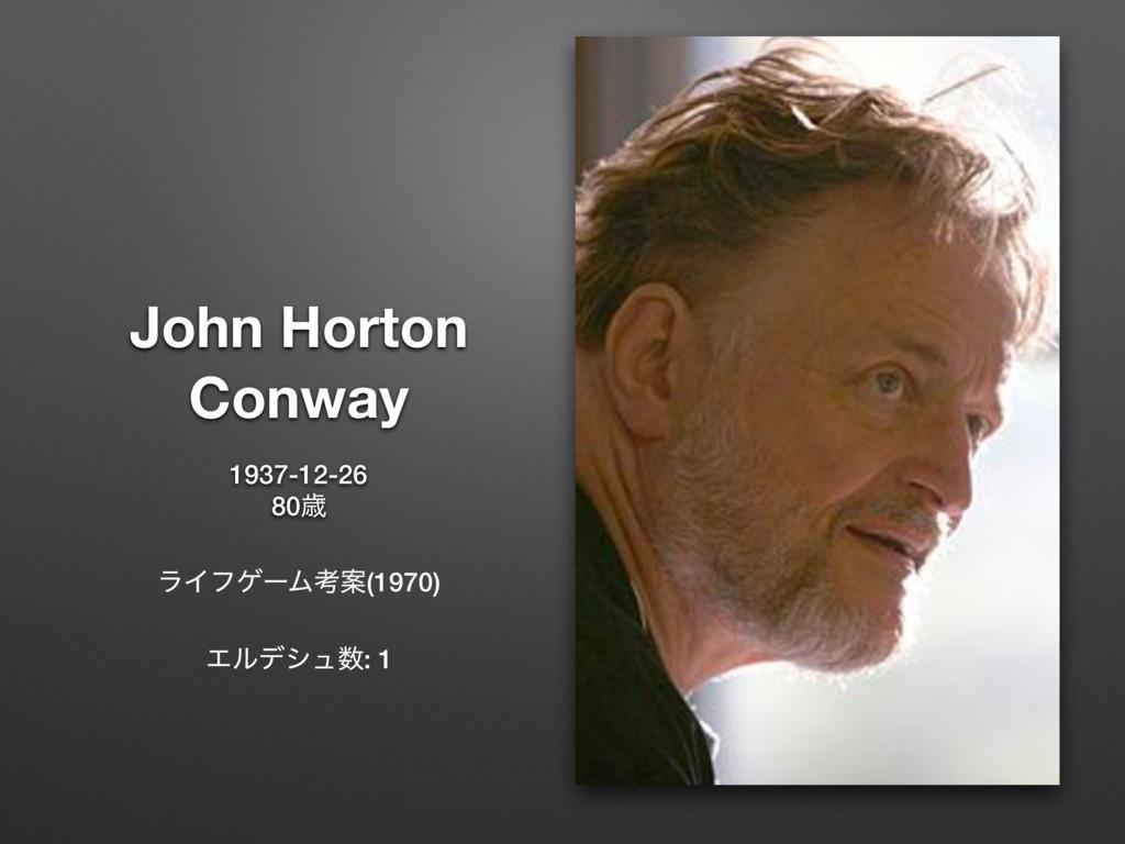 John Horton Conway 1937-12-26 80ࡀ ϥΠϑήʔϜߟҊ(1970...