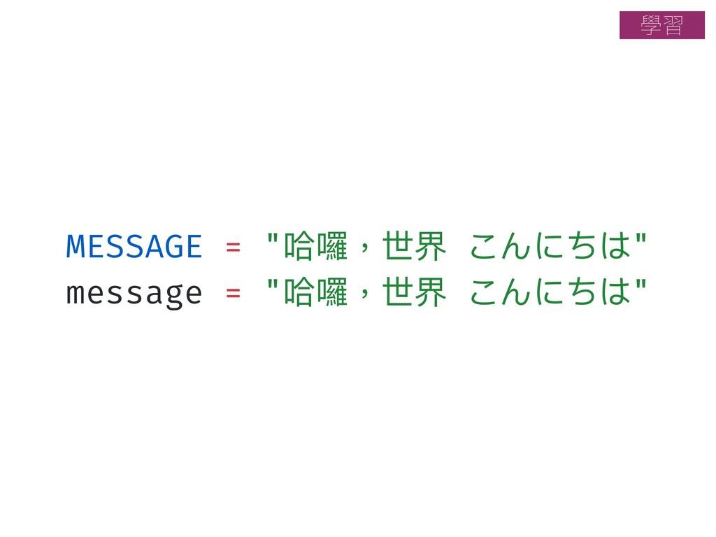 """MESSAGE = """"哈囉,世界 こんにちは"""" message = """"哈囉,世界 こんにちは""""..."""