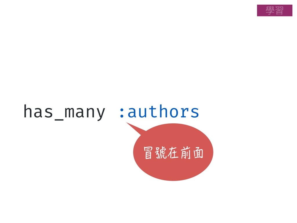 has_many :authors 冒號在前面 ላश
